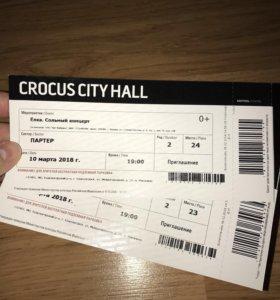 Билеты на концерт Ёлки 2 ряд партера❗️