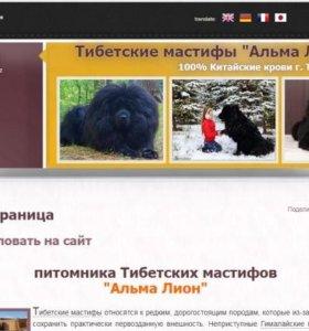 Создам сайт для заводчиков/питомников животных