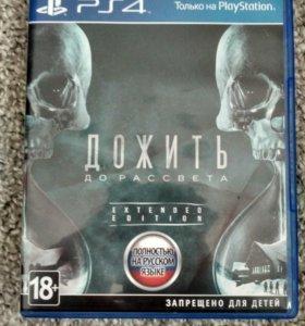 Игра Дожить до рассвета (Until Dawn) PS4