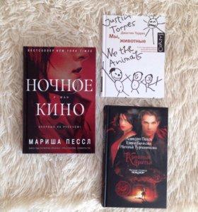 Три книги за одну цену!