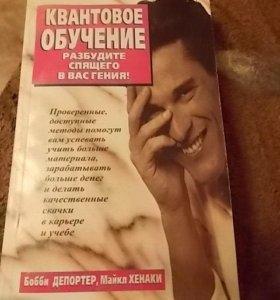 """Книга """"Квантовое обучение"""""""