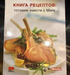 Книга рецептов Miele 📖