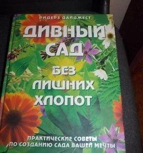 """Книга """"Дивный сад без лишних хлопот"""""""