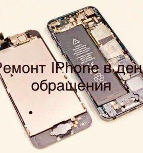 Ремонт IPhone в день обращения