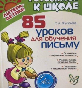 Учебные пособия для подготовки к школе (учебники)
