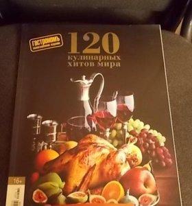 """Журнал """"120 кулинарных хитов мира"""""""