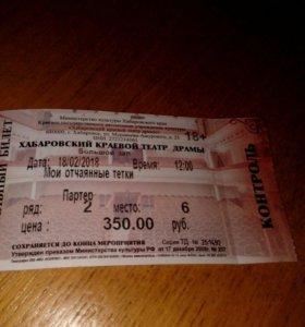 Отдам билет в театр
