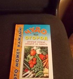 """Книга """"Чудо-огород"""""""