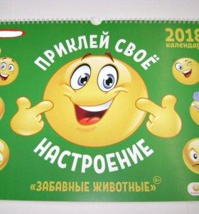"""Настенный календарь А3 """" Приклей настроение"""""""