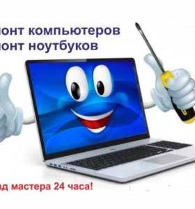 Удаление вирусов, настройка и ремонт компьютера