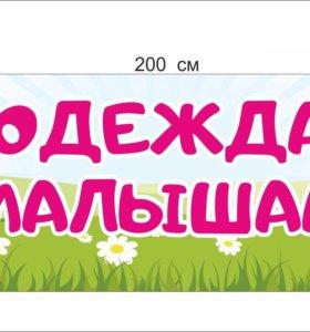 Вывеска Банер Реклама Детского магазина