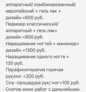 Маникюр, педикюр. Ленинский район.
