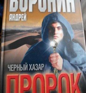 Пророк.Книга