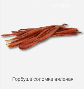 Горбуша (закуска к пиву)