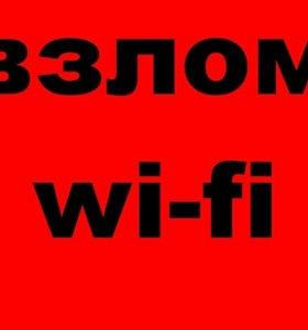 В.з.о.м вайфай wifi