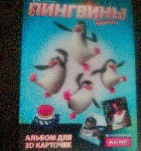 Альбон пингвины мадагаскара 3D