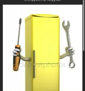 Ремонт холодильного оборудования .