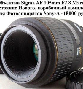 Sigma AF 105mm F2.8 Macro для Sony A