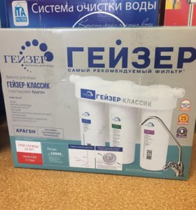 гейзер фильтр для воды