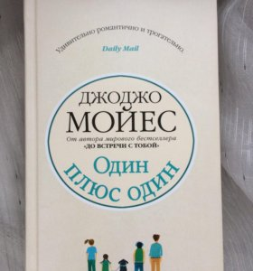Джоджо Мойес «Один плюс один»