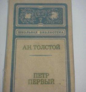 А.Н.ТОЛСТОЙ