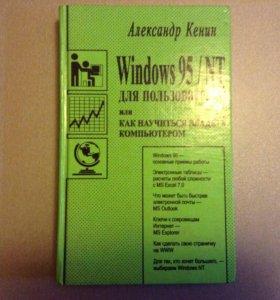 Windows 95/NT