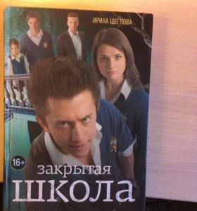 """Книга """"закрытая школа"""""""