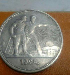 Монета 1 рубль 1924 г.ПЛ.