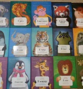 Детские книги с животными, НОВЫЕ