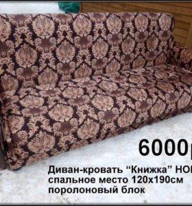 Новые диваны-кровати по-во Новгород