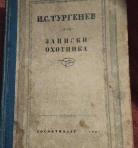 Антиквариат Тургенев
