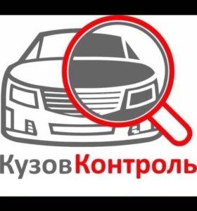 ПРОВЕРКА АВТОМОБИЛЕЙ ПЕРЕД ПОКУПКОЙ!на ДТП ЛКП!