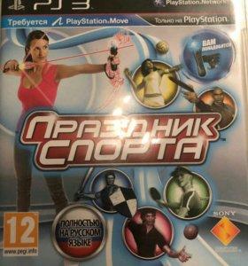 Игра для ps3. Праздник спорта
