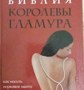 """Книга """"Библия королевы гламура"""""""