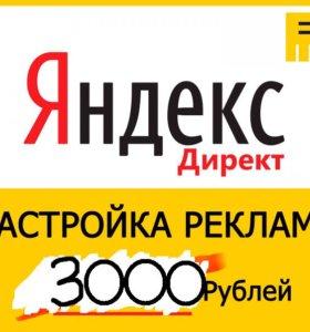 Настройка Яндекс Директ. РСЯ. Контекстная реклама.