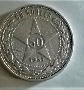 50 копеек 1921 года - серебро