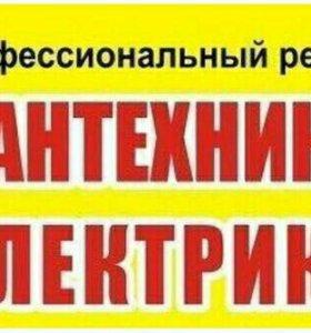 Сантехник Электрик