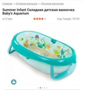 Детская ванночка summer infant
