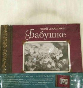 Подарочный альбом для бабушки