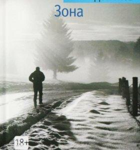 """🔫Книга """"Зона"""" Довлатов"""