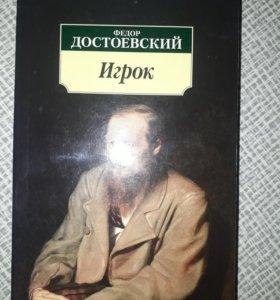 Достоевский, Гёссе