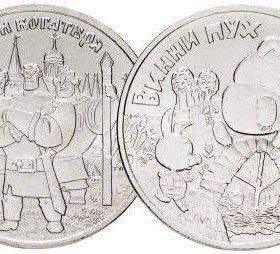 Юбилейные монеты 25 р (Советская мультипликация).