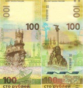 100р Крым-Севастополь