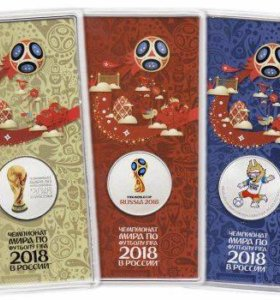 Набор из 3х монет по 25р FIFA 2018