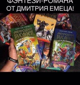 Книги Мефодий Буслаев