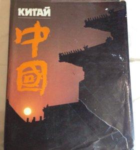 Китай большое глянцевое издание