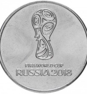 Монета 25р (Эмблема ЧМ 2018)