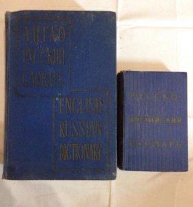 Словарь англо русский и русско английский