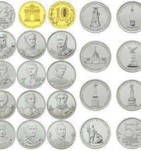 Набор монет серии 200лет Поб. в Отеч. войне