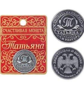 Монеты, именные. Подарочные.